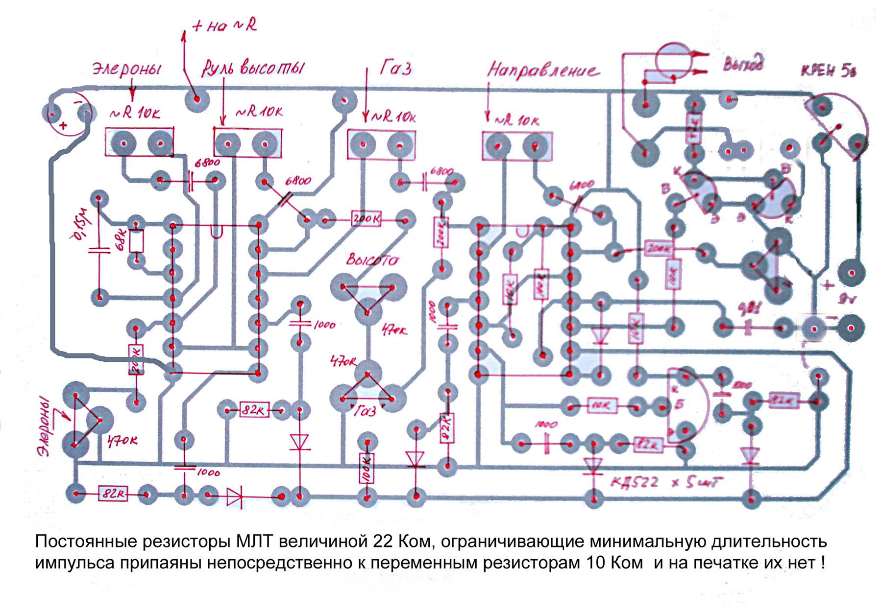 Схемы платы радиоуправляемых моделей