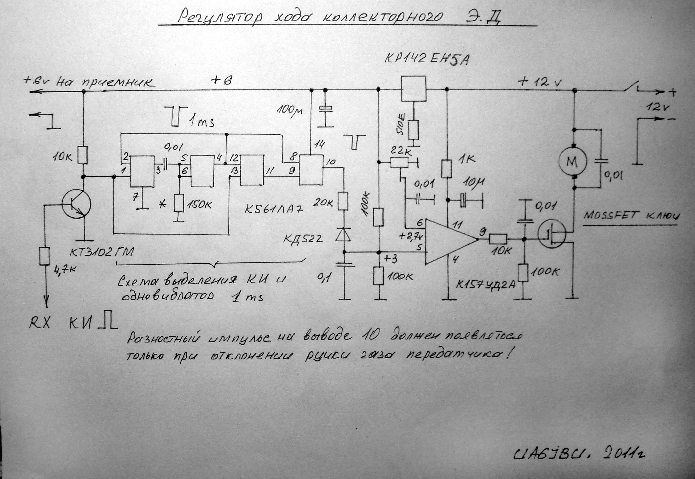 Регулятор оборотов электродвигателя: как сделать 68