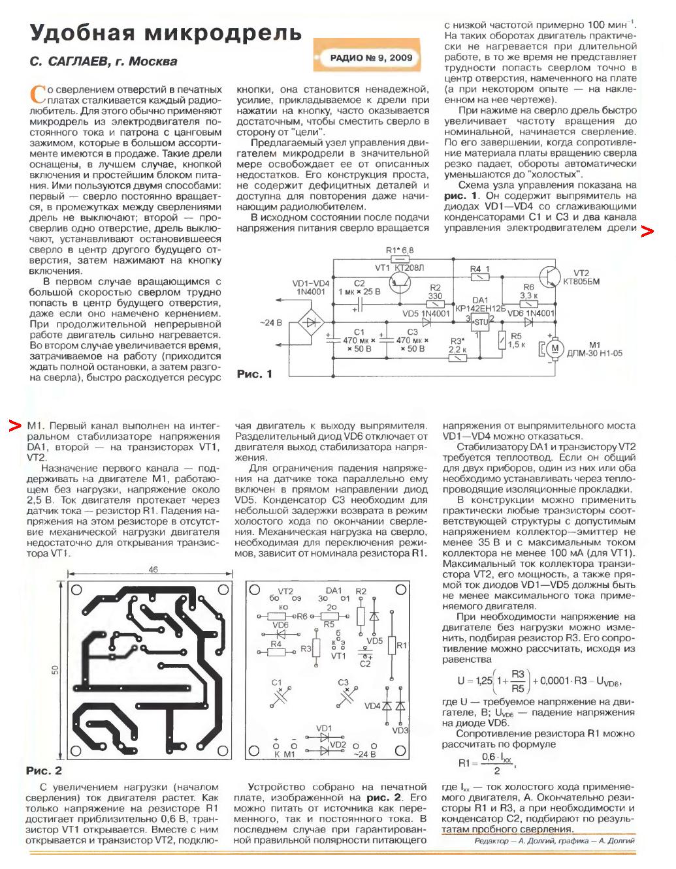 Регулятор тока своими руками : схема и инструкция. Регулятор постоянного 28