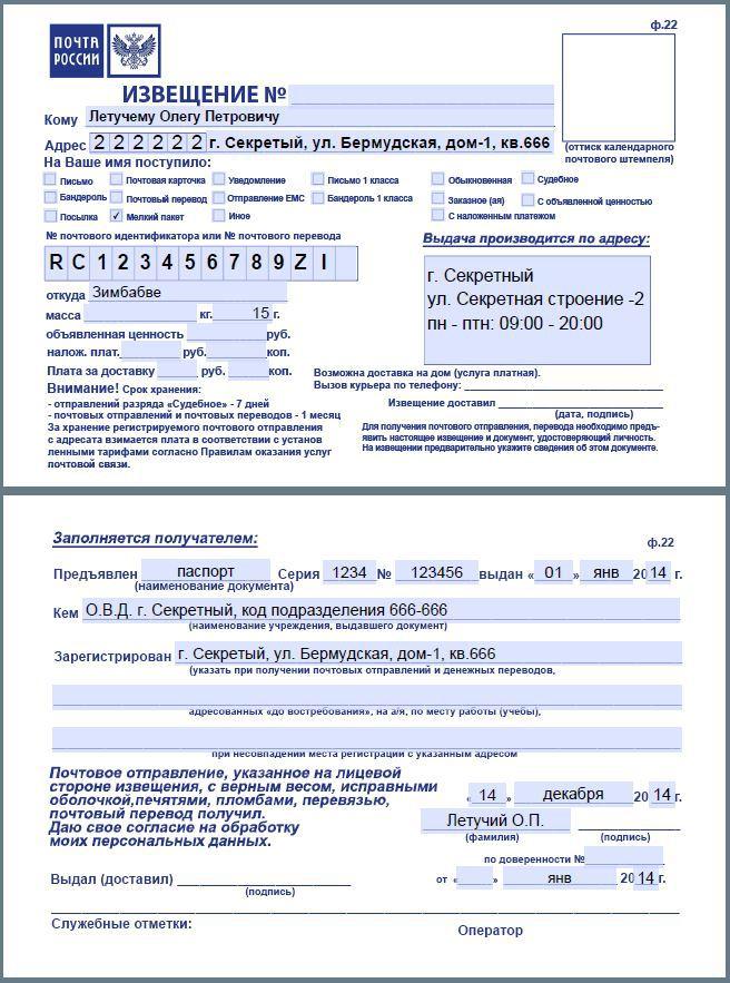 Почтовые бланки Почта России