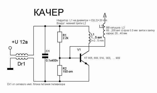 данного белья катушка тесла на транзисторе кт805ам самадельная уход