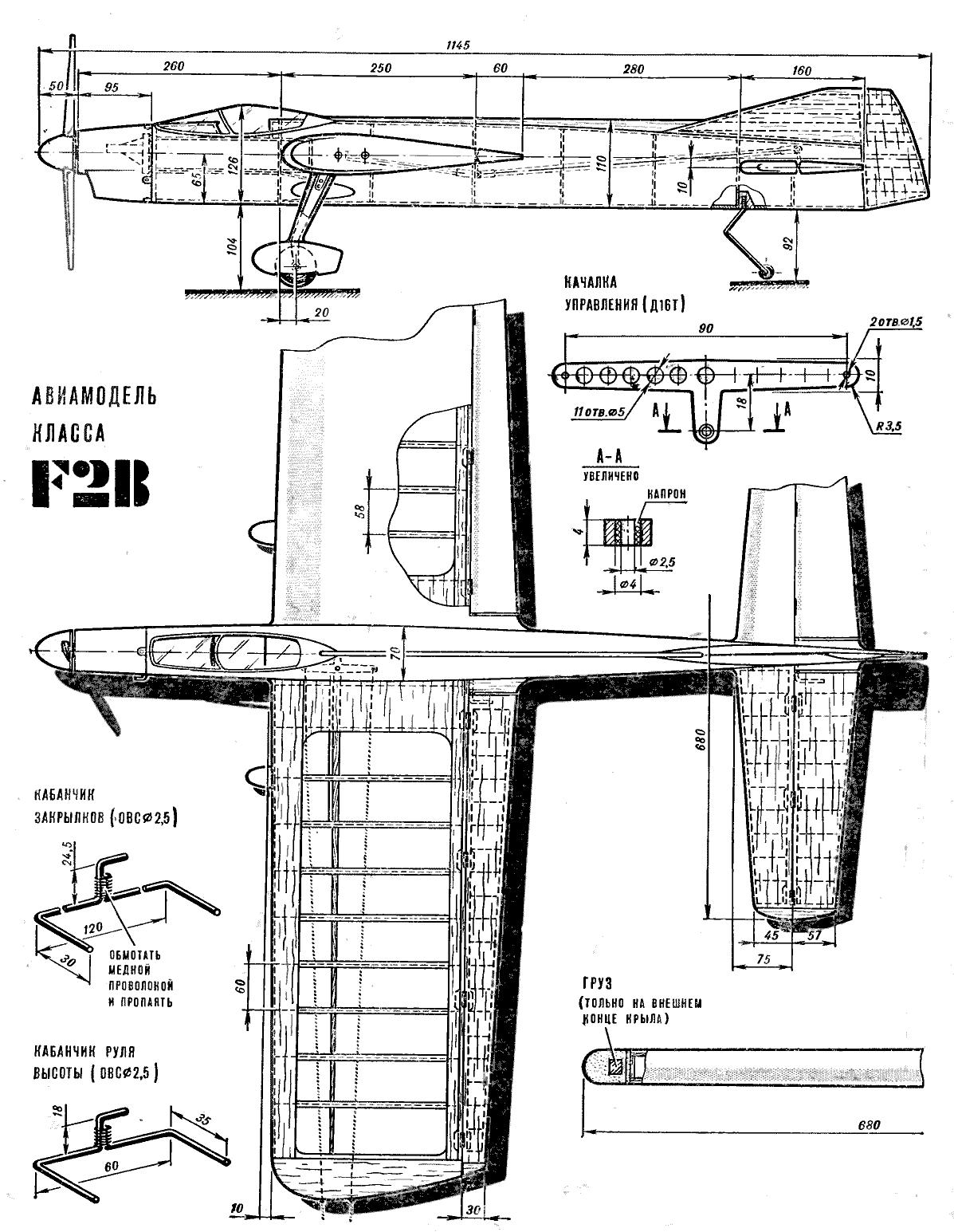 кордовые модели самолетов своими руками чертежи