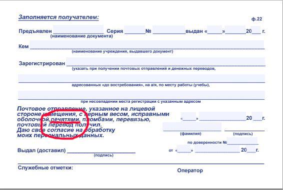 образец уведомление на почте россии разбился