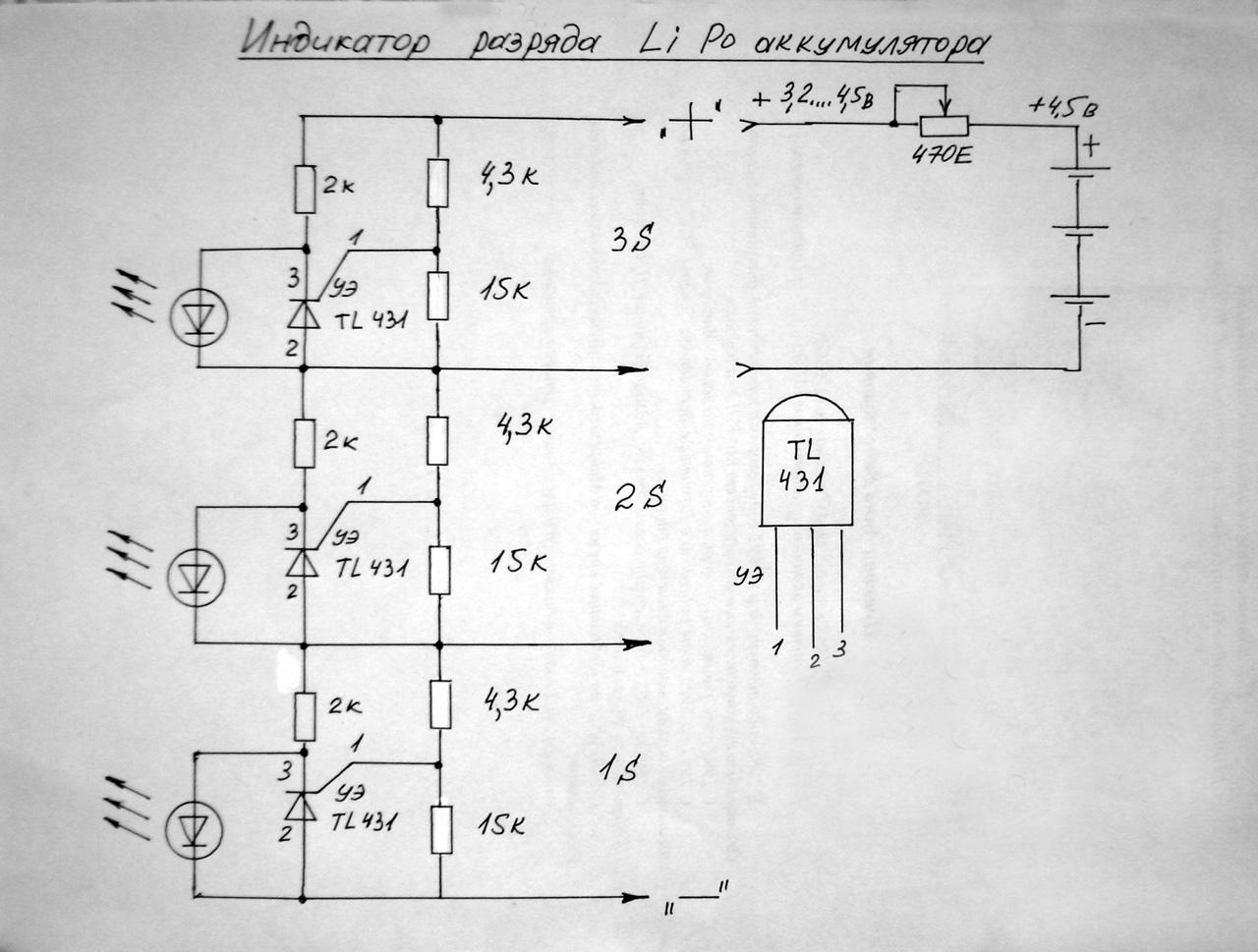 Индикатор заряда для li-ion аккумуляторов своими руками 69